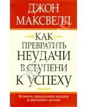 Картинка к книге Джон Максвелл - Как превратить неудачи в ступени к успеху