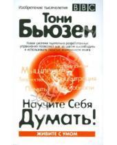Картинка к книге Тони Бьюзен - Научите себя думать!
