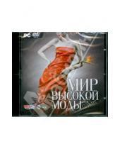Картинка к книге Новый диск - DVDpc Мир высокой моды