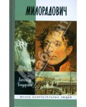 Картинка к книге Александр Бондаренко - Милорадович