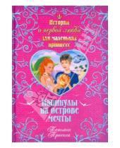 Картинка к книге Михайловна Татьяна Тронина - Каникулы на острове мечты