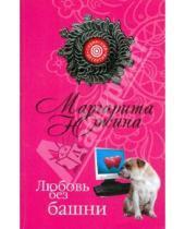 Картинка к книге Эдуардовна Маргарита Южина - Любовь без башни