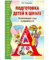Картинка к книге Алексеевна Ольга Степанова - Подготовка детей к школе. Развивающие игры и упражнения