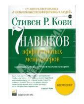 Картинка к книге Р. Стивен Кови - 7 навыков эффективных менеджеров (CDmp3)