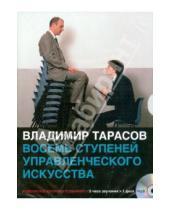 Картинка к книге Константинович Владимир Тарасов - CDmp3 Восемь ступеней управленческого искусства