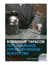 Картинка к книге Константинович Владимир Тарасов - CDmp3 Персональное управленческое искусство (2CD)
