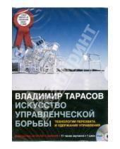 Картинка к книге Константинович Владимир Тарасов - CDmp3 Искусство управленческой борьбы