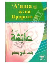 Картинка к книге Выдающиеся личности Ислама - А'иша жена Пророка