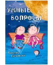 Картинка к книге Татьяна Евтюкова - Умные вопросы. Викторины для дошкольников