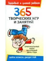 Картинка к книге Джудит Грей Шейла, Эллисон - 365 творческих игр и занятий