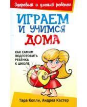 Картинка к книге Андреа Кастер Тара, Копли - Играем и учимся дома