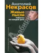 Картинка к книге Александрович Анатолий Некрасов - Живые мысли. Таблетка на каждый день