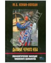 Картинка к книге М.Б. Кенин-Лопсан - Дыхание черного неба. Мифологическое наследие тувинского шаманства