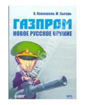 Картинка к книге Антон Шохин - Газпром. Новое русское оружие (CDmp3)