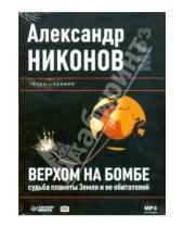 Картинка к книге Петрович Александр Никонов - Верхом на бомбе. Судьба планеты Земля и ее обитателей (CD)
