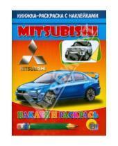 Картинка к книге Наклей и раскрась - Наклей и раскрась. Mitsubishi