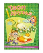Картинка к книге Игры для малышей и дошкольников - Твои друзья