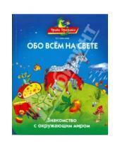 Картинка к книге Григорьевна Надежда Ляпенкова - Обо всем на свете, или знакомство с окружающим миром