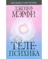 Картинка к книге Джозеф Мэрфи - Телепсихика (мяг)