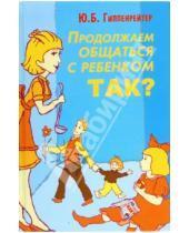 Картинка к книге Борисовна Юлия Гиппенрейтер - Продолжаем общаться с ребенком. Так?