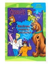 Картинка к книге Моя первая книжка-мозаика - Скуби-Ду. Веселая книжка-мозаика (5 мозаик)