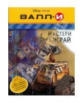 Картинка к книге ВАЛЛ-И - ВАЛЛ-И. Мастери и играй.