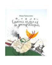 Картинка к книге Мария Лукашкина - Стойка на руках на уроках ботаники