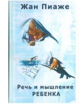 Картинка к книге Жан Пиаже - Речь и мышление ребенка