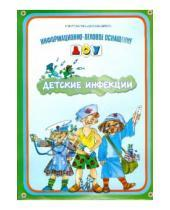 Картинка к книге В.А. Кулганов - Информационно-деловое оснащение ДОУ. Детские инфекции