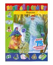 Картинка к книге Книжки с наклейками/учимся читать - Поиграй в сказку/Морозко