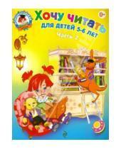 Картинка к книге Александровна Валентина Егупова - Хочу читать: для детей 5-6 лет. В 2 частях. Часть 2