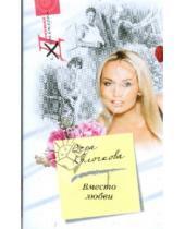 Картинка к книге Александровна Вера Колочкова - Вместо любви