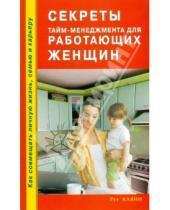 Картинка к книге Рут Кляйн - Секреты тайм-менеджмента для работающих женщин. Как совмещать личную жизнь, семью и карьеру