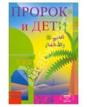 Картинка к книге Мир Ислама - Пророк и дети