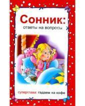 Картинка к книге Тамара Мельникова - Сонник: ответы на вопросы