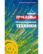 Картинка к книге Федоровна Вера Лаврова - Решаем проблемы: психологические техники