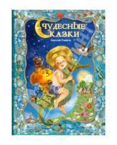 Картинка к книге Алексей Пешков - Чудесные сказки