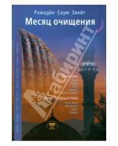 Картинка к книге Диля - Месяц очищения