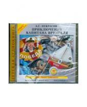 Картинка к книге Сергеевич Андрей Некрасов - Приключения капитана Врунгеля (CDmp3)