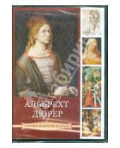 Картинка к книге Мировое искусство в лицах - Альбрехт Дюрер (DVDpc)