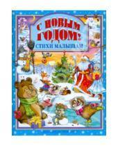 Картинка к книге Т. О. Корнеева Мария, Манакова Е., Наталья Шелюх - С Новым годом! Стихи малышам