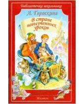 Картинка к книге Борисовна Лия Гераскина - В стране невыученных уроков