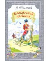 Картинка к книге Николаевич Лев Толстой - Кавказский пленник