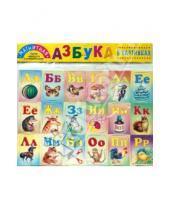 Картинка к книге Магнитная азбука - Азбука в картинках