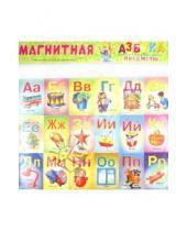 Картинка к книге Магнитная азбука - Магнитная азбука. Предметы