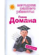 Картинка к книге Популярные развивающие методики - Методика раннего развития Глена Домана. От 0 до 4 лет