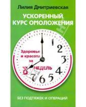 Картинка к книге Лилия Дмитриевская - Ускоренный курс омоложения