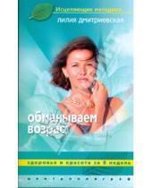 Картинка к книге Лилия Дмитриевская - Обманываем возраст. Здоровье и красота за 8 недель