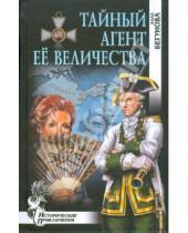 Картинка к книге Игоревна Алла Бегунова - Тайный агент Ее Величества