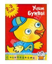 Картинка к книге Николаевна Ольга Земцова - Учим буквы 2-3 года